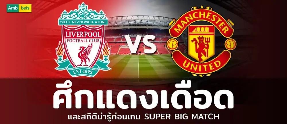 AMB-super-big-match